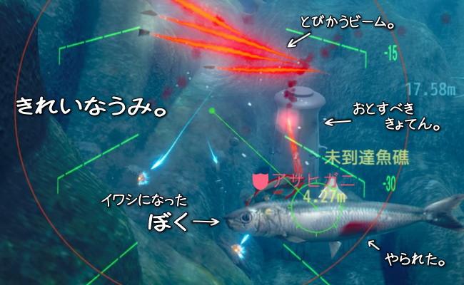 魚のやつ9
