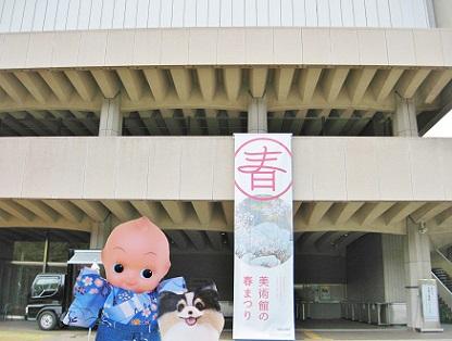 美術館の春まつり 東京国立近代美術館