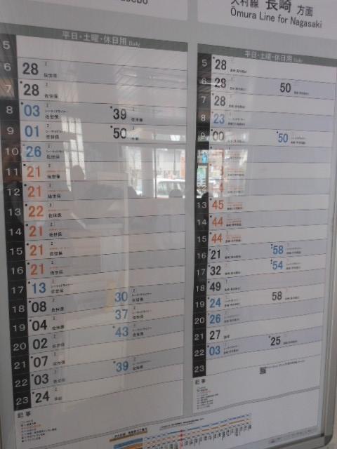 長崎 駅 時刻 表 長崎(長崎県)駅(JR長崎本線 博多・佐世保方面)の時刻表