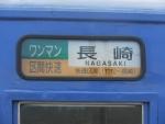 キハ66・67区間快速幕(2018.4.5)