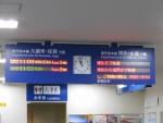 南福岡発車案内2(2018.4.12)
