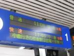 博多駅発車案内(2018.4.12)