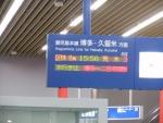 箱崎駅発車案内(2018.4.12)