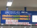 佐世保駅発車案内(2018.4.16)