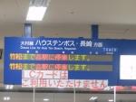 佐世保駅発車案内2(2018.4.16)