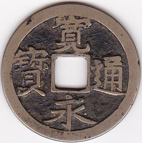 江戸時代のお金「寛永通宝」は、昭和28年まで使えた?