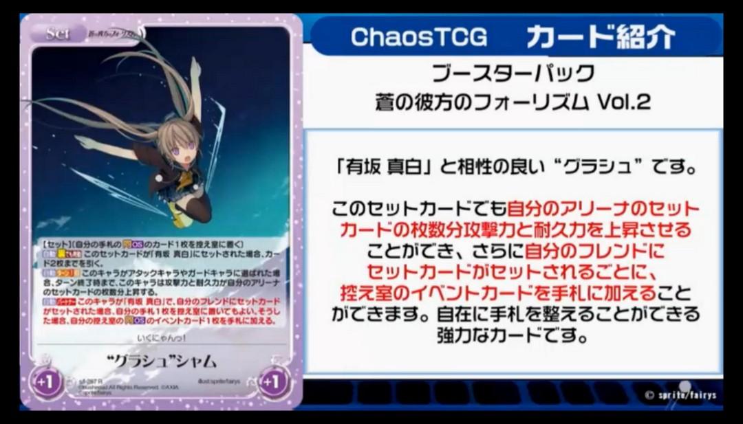 chaos-live-20180517-036.jpg