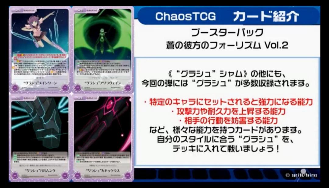 chaos-live-20180517-037.jpg