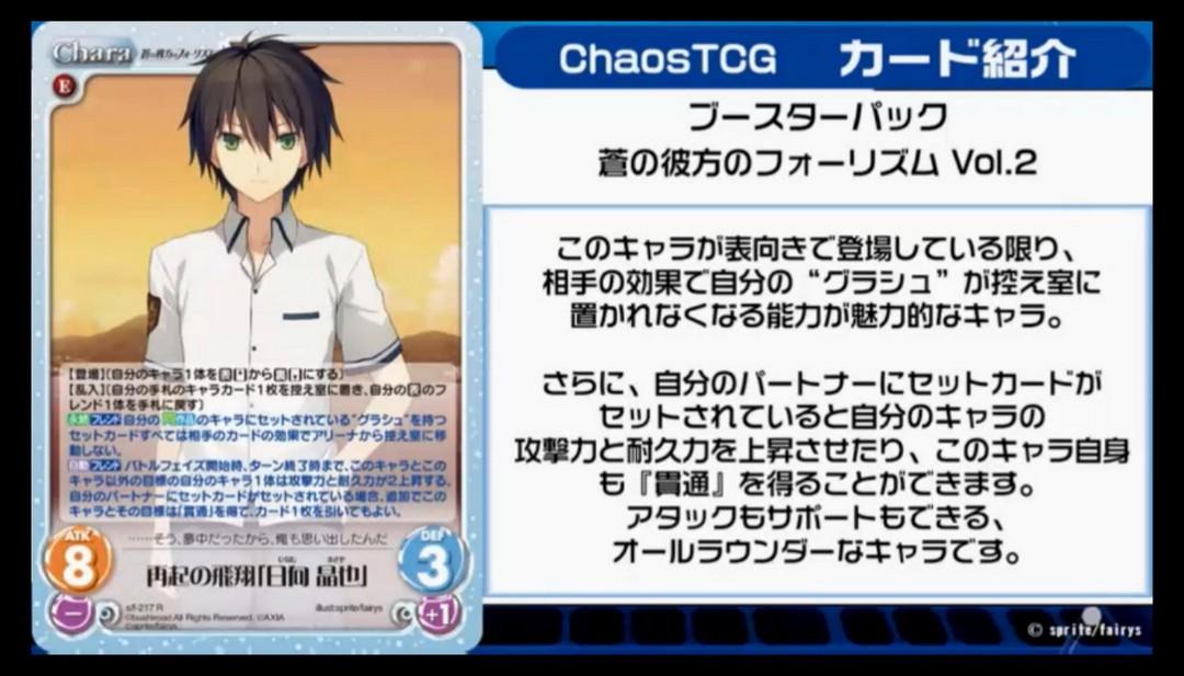chaos-live-20180517-038.jpg
