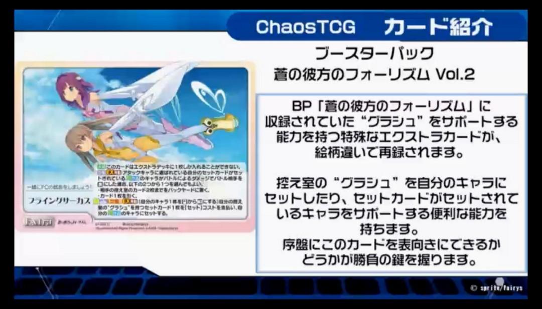 chaos-live-20180517-040.jpg