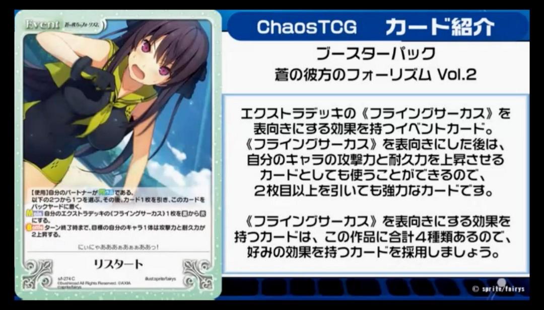 chaos-live-20180517-041.jpg