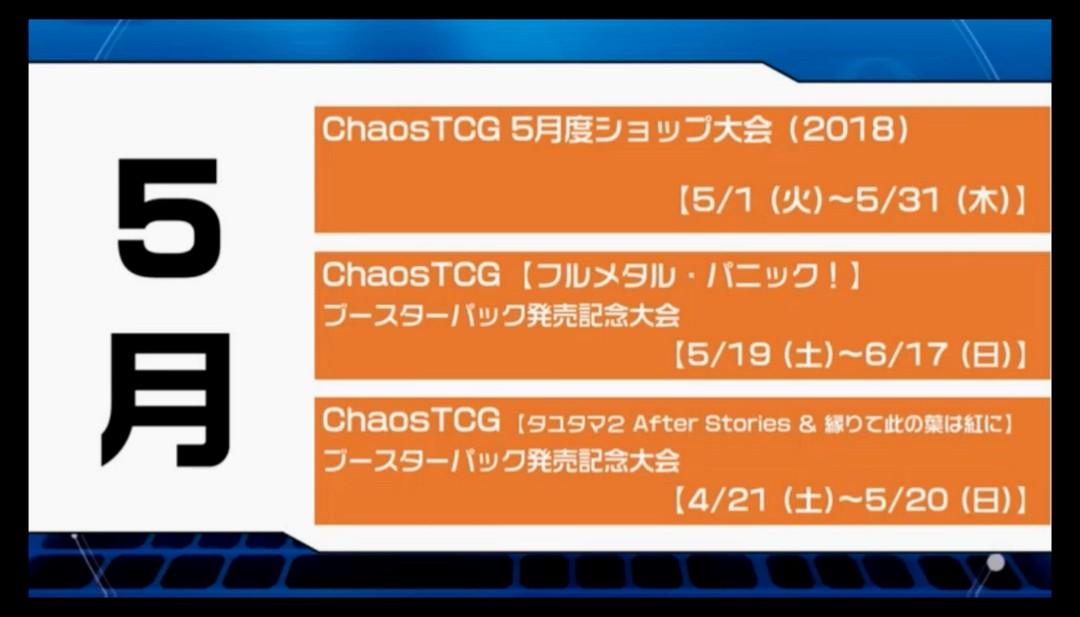 chaos-live-20180517-060.jpg