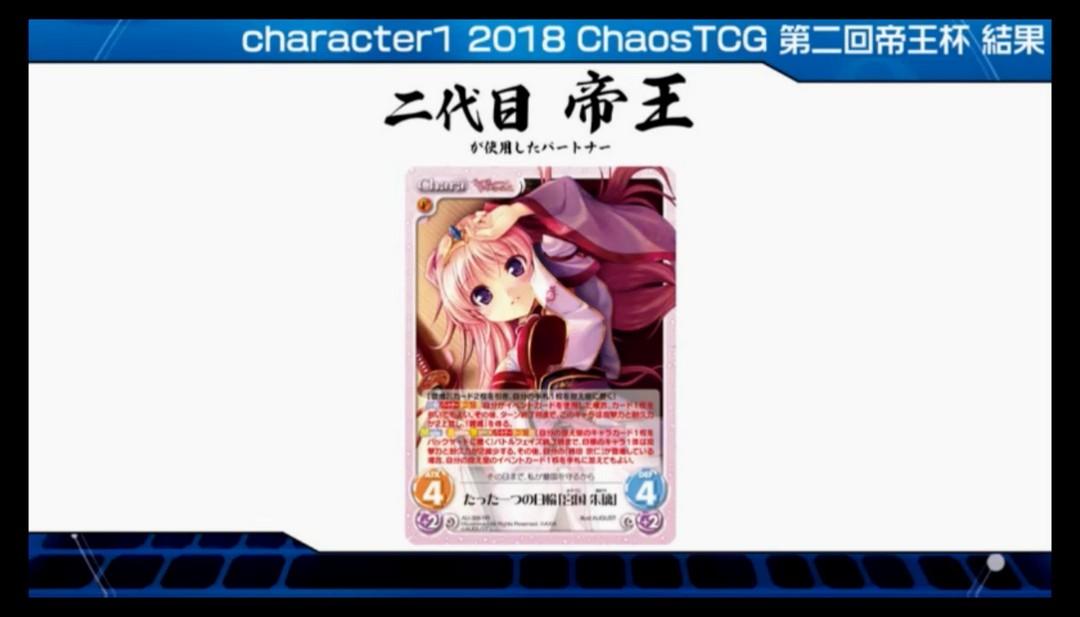 chaos-live-20180517-069.jpg