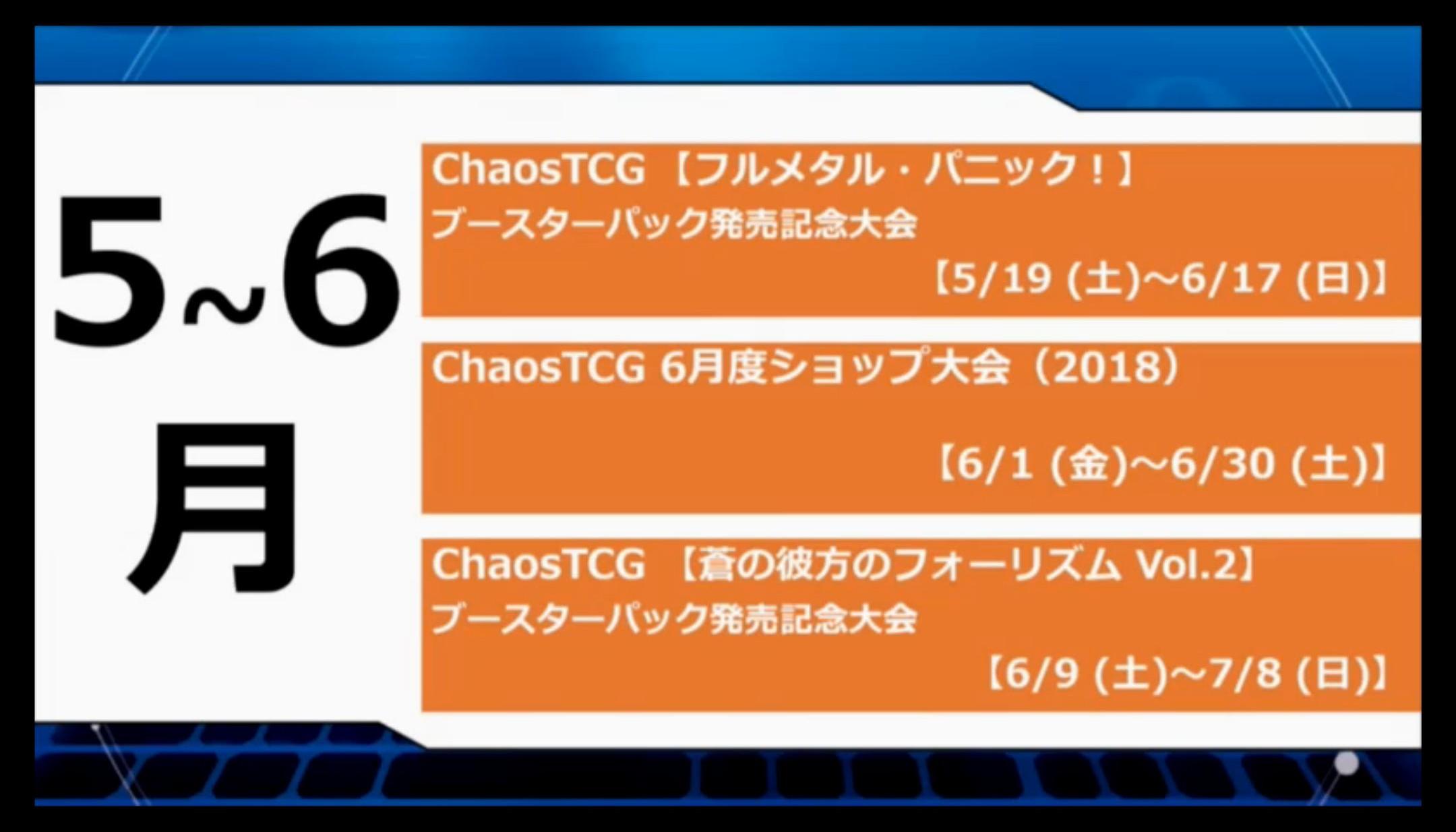 chaos-live-20180531-067.jpg