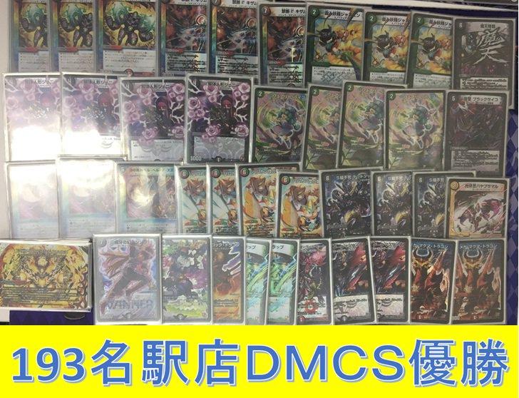 dm-193meiekics-20180415-deck1.jpg