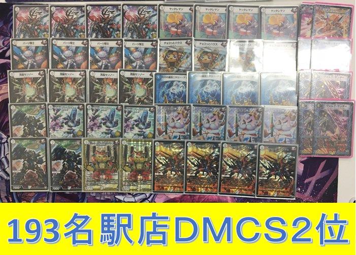 dm-193meiekics-20180415-deck2.jpg