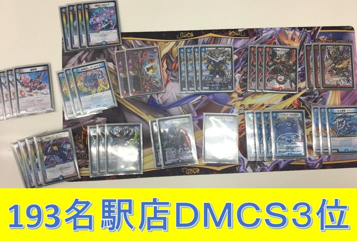 dm-193meiekics-20180415-deck3.jpg