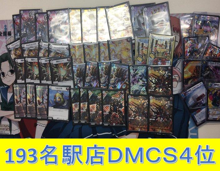 dm-193meiekics-20180415-deck4.jpg