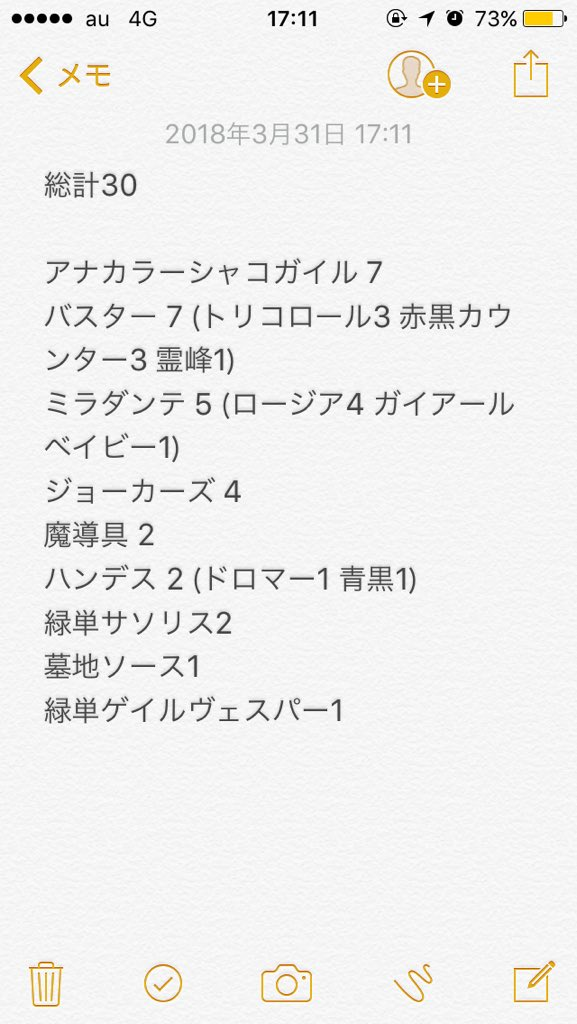 dm-fukuyamacs-20180331-share-rate-001.jpg