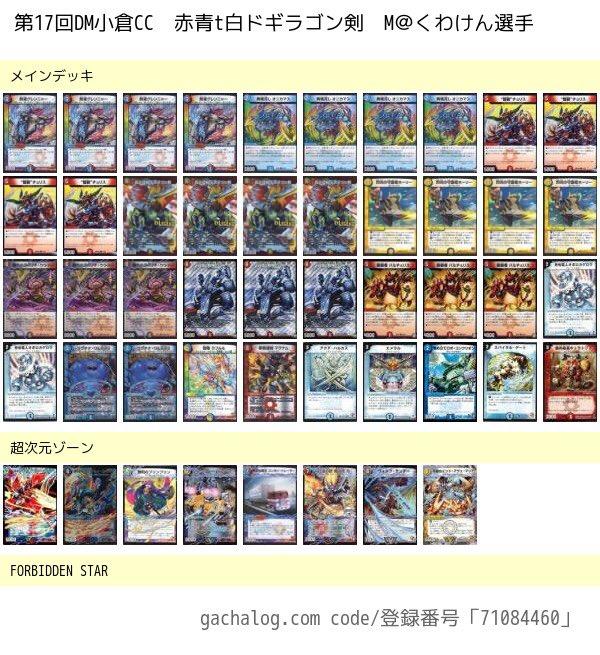 dm-oguracs-20180526-deck2.jpg