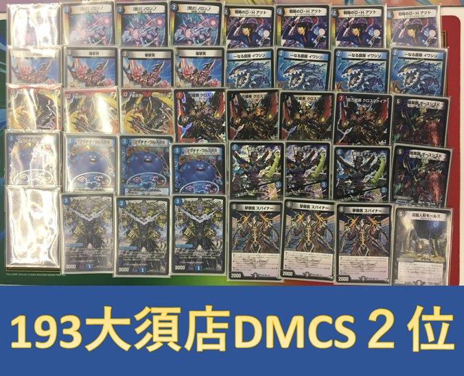 dm-oosucs-20180408-deck2.jpg