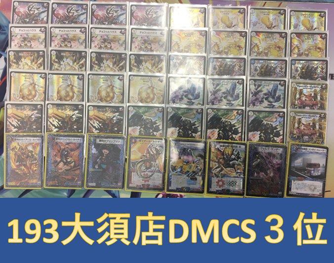 dm-oosucs-20180408-deck3.jpg