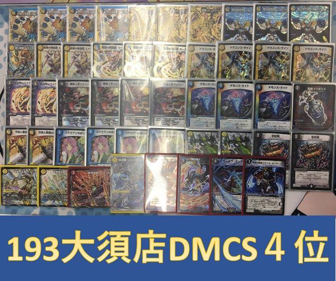 dm-oosucs-20180408-deck4.jpg