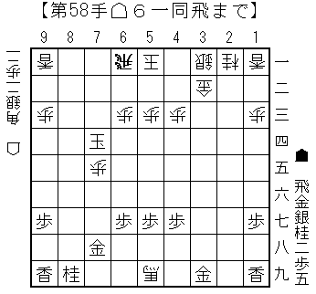 新規棋譜58手