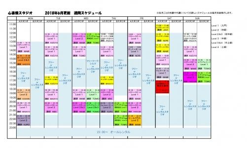 心斎橋スケジュール