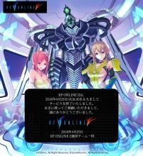 RF online Z サービス終了