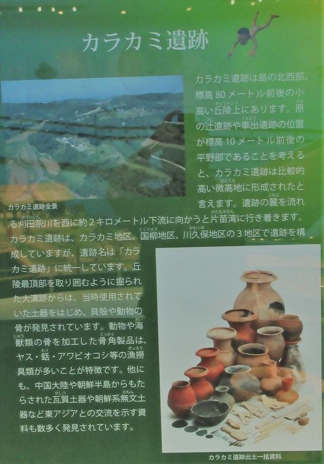 カラカミ遺跡3