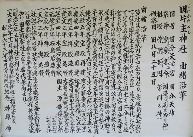 国片主神社4