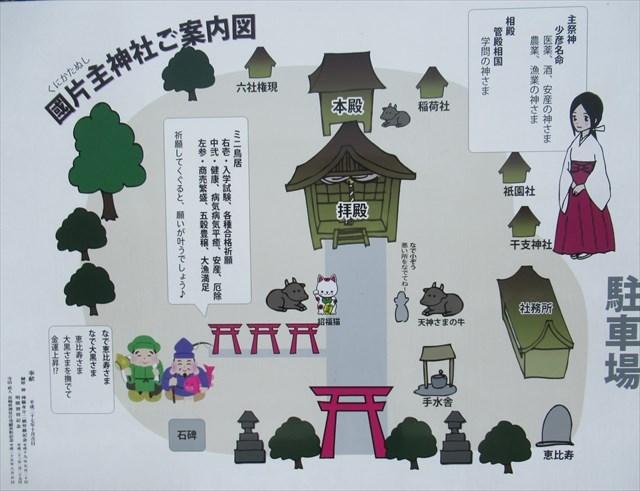国片主神社5
