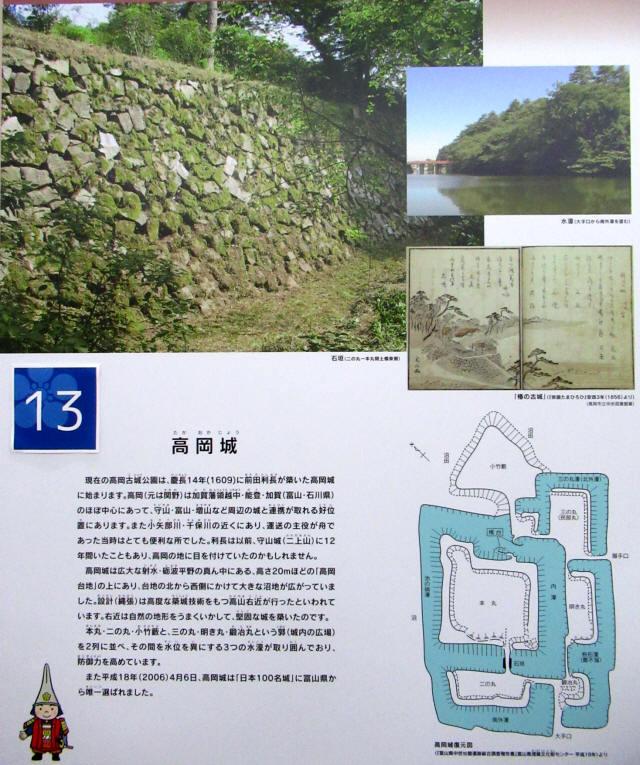 高岡城址公園25