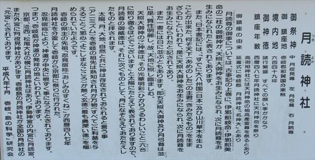 月読神社7