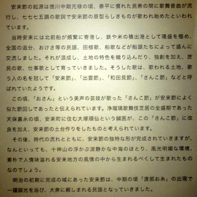 民謡安来節7