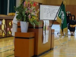 山田新学校長の信号の約束