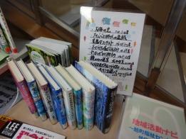 子どもの日に向けて本を並び変えました。