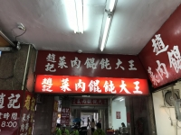 趙記菜肉餛飩大王180424