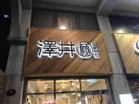澤井極鍋物180505