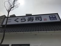 くら寿司180515