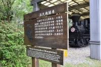 阿里山鉄路用らしい180405