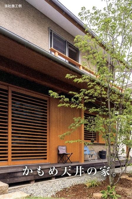 柴木材店 見学会