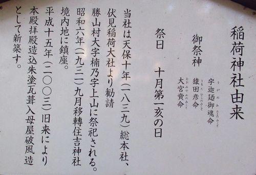 住吉神社24