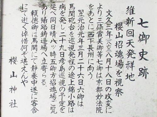 桜山神社2