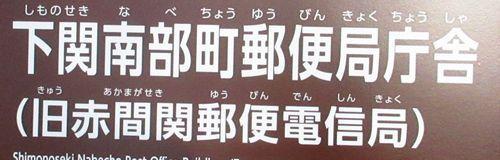下関南部町郵便局1