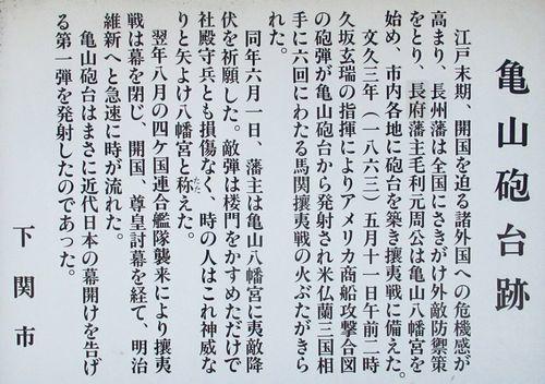 亀山八幡宮15