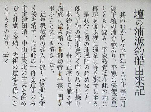 赤間神社24