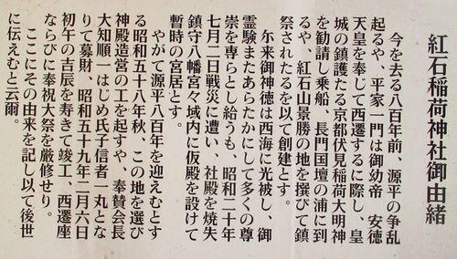 赤間神社40