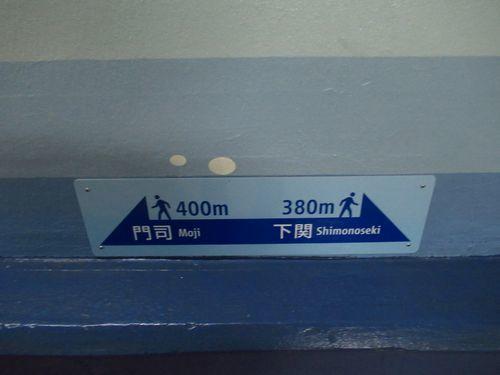 関門トンネル5
